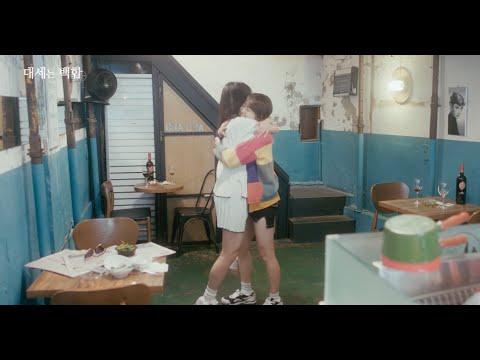 Bonus Video♥(Long Ver.)/대세는 백합(Lily Fever) - 2인조 걸그룹 데뷔일 리가 없잖아