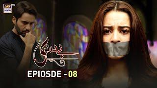 Baydardi Episode 8 - 14th May 2018 - ARY Digital Drama