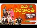 Mana Sankranti video song- Suhasini & Bhanu Chander