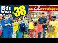 Kids Wear at Rs38 మీకు షాప్ కావాలంటే పెట్టిస్తారు Franchise Available Wholesale Shop in Hyderabad