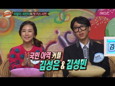 세바퀴 : World Changing Quiz Show, Three Generations Couples #05, 산전수전 3세대 부부 특집 20131214