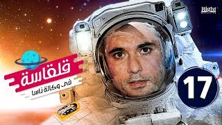 قلقاسة في وكالة ناسا - الحلقة السابعة عشر 17 - بطولة النجم أحمد عز ...