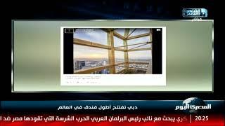 دبي تفتتح أطول فندق في العالم     -