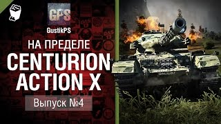 Centurion Action X - На пределе №4 - от GustikPS