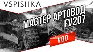 Мастерский FV207 - Какие цели выбирать на Арте.