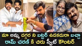 Chiranjeevi sweet counter to Ram Charan's butter video..