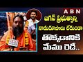 Swami Srinivasananda Saraswati Serious Warning To CM Jagan Govt,Family    Ramatheertham   ABN Telugu