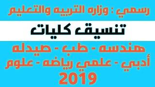 رسميا تنسيق كليات الحكوميه الثانويه العامه | تنس ...