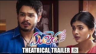 Angel Movie Theatrical Trailer