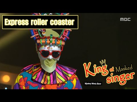 [King of masked singer] 복면가왕 - 'Express roller coaster' 2round - How To Avoid the Sun 20160424