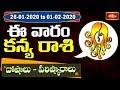 Virgo Weekly Horoscope By Dr Sankaramanchi Ramakrishna Sastry | 26 Jan 2020 - 01 Feb 2020