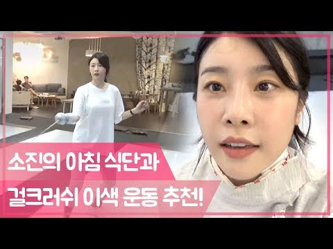 (다이어트 식단) 소진의 저칼로리 아침 식단 & 이색 운동 공개! [팔로우미10] 9회