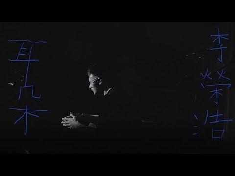 李榮浩 Ronghao Li - 耳朵 Ear (Official Music Video)