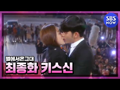 SBS [별에서온그대] - 5-10초에서 1년 2개월이 되기까지