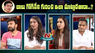 Bigg Boss Contestants Reveals True Nature of Babu Gogineni | #BiggBossTelugu2 | NTV Ent