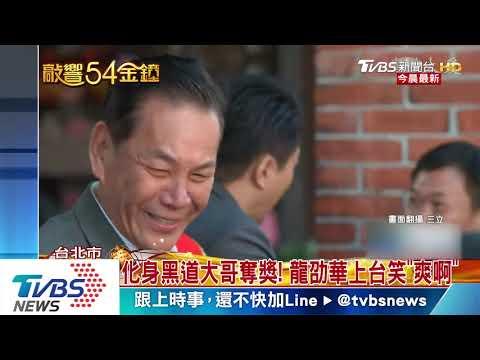 「菜頭梗的滋味」 龍劭華奪金鐘男主角獎