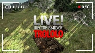 Превью: TROLOLO! Угар и хардкор в World Of Tanks!