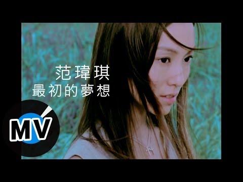 范瑋琪 Christine Fan - 最初的夢想 (官方版MV)