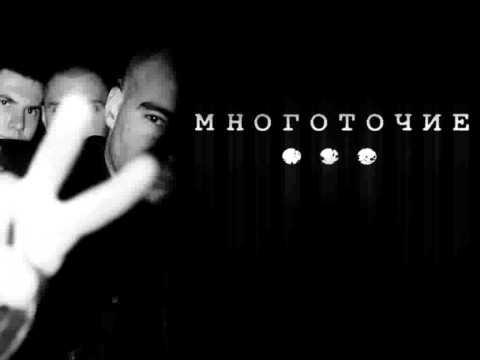 Многоточие - Оглянись // Mnogotocije - Oglianisj (HQ Sound)