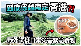 【郊遊】試食日本災害緊急食物~!🔥呢度到底係香港定係越南...?
