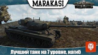 World of Tanks Лучший танк на 7 уровне, нагиб