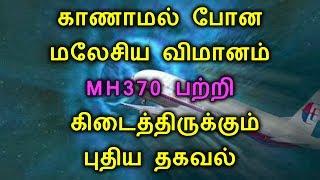 காணாமல் போன மலேசிய விமானம் பற்றி கிடைத்திருக்கும் புதிய தகவல் | Latest News about MH 370 | TAMIL ONE