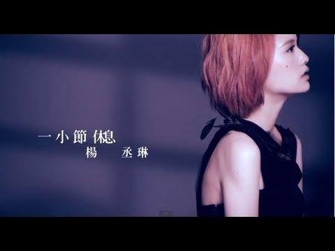 楊丞琳Rainie Yang - 一小節休息 A Short Break (Official HD MV)