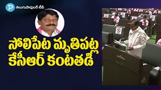 CM KCR emotional words on TRS Dubbaka MLA Solipeta Ramalin..