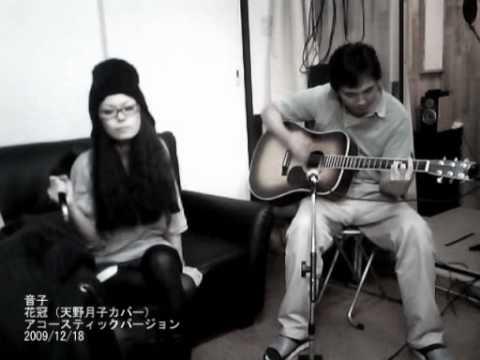 天野月子 花冠(カバー)/音子