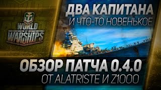 Два капитана #13: AIatriste и z1ooo - обзор патча 0.4.0 в ЗБТ WoWs