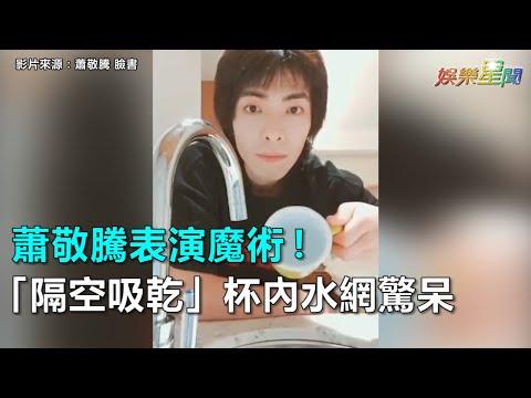 蕭敬騰表演魔術!「隔空吸乾」杯內水…驚呆網:不科學 三立新聞網SETN.com