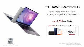 HUAWEI MateBook 13 | قادم قريباً -