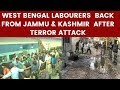 Labourers brought back from Jammu & Kashmir to West Bengal after terror attack | NewsX