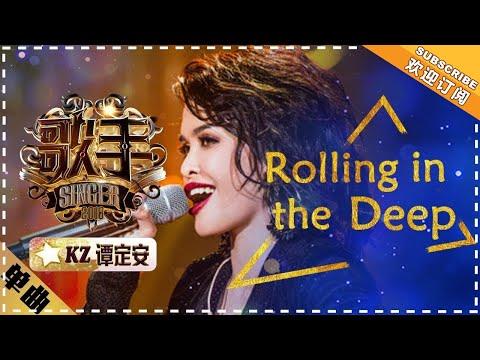 KZ谭定安 《Rolling in the Deep》-单曲纯享《歌手2018》第5期 Singer2018【歌手官方频道】