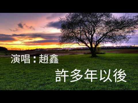《 許多年以後》演唱 : 趙鑫