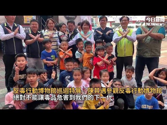 影/陳其邁參觀反毒行動博物館巡迴特展 拒毒害下一代