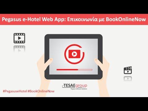 Pegasus e-Hotel Web App - Επικοινωνία με BookOnlineNow