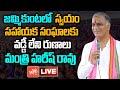 Minister Harish Rao LIVE | Harish Rao Distribute Interest Free Loans to SHGs at Jammikunta | YOYO TV