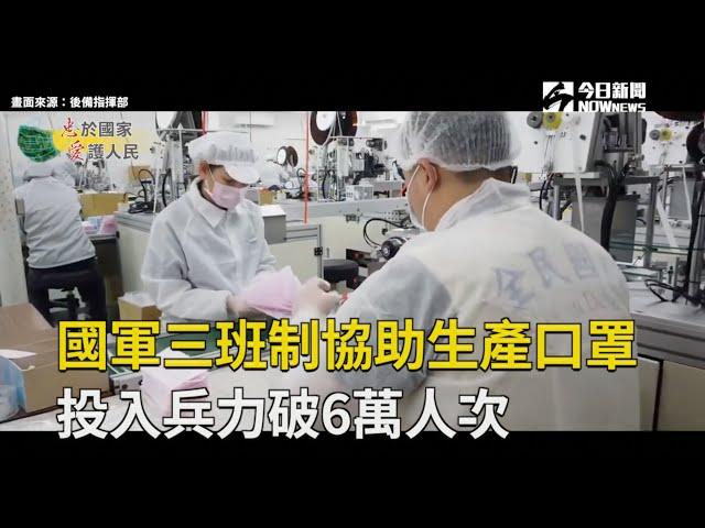 影/國軍三班制協助生產口罩 投入兵力破6萬