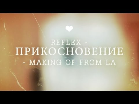 Reflex - Прикосновения (making of)