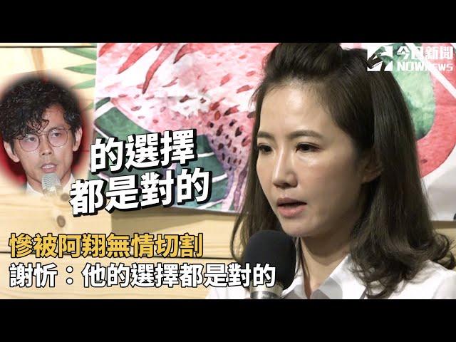 NOW早報/謝罪仍被追殺 謝忻爆氣嗆「沒錯我就是髒!」