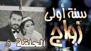 مسلسل سنة أولى زواج الحلقة 5 الخامسة - فرصة عمر | Senne Oula Zawaj HD