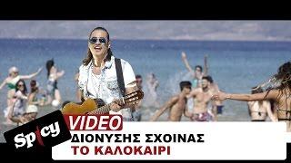 Διονύσης Σχοινάς - Το καλοκαίρι   Dionisis Sxoinas - To kalokairi  - Official Video Clip