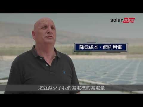 SolarEdge水面型系統客戶推薦:自來水協會發展與基礎設施總監 Ziv Harachul