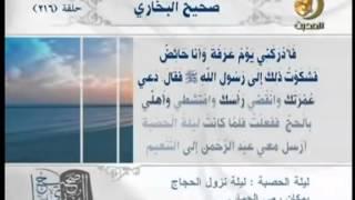 صحيح البخاري - باب عمرة التنعيم