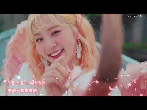【MV韓繁中字】臉紅的思春期 (BOL4 / 볼빨간사춘기) - Bom (나만, 봄)