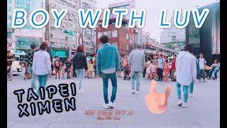 "[KPOP IN PUBLIC] BTS (방탄소년단)防彈少年團 - ""Boy With Luv (작은 것들을 위한 시)"" dance cover by 4Minia (ft.張子龍 ·張尹謙)"