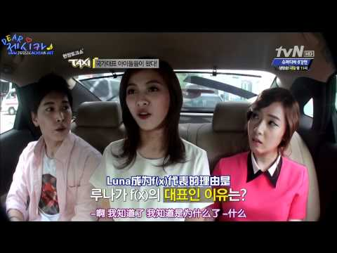 【中字】120517 Jessica(SNSD),晟敏(SJ),Luna f(x)@ tvN Talk Show TAXI Part.2/4