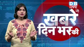 15 August 2018 | दिनभर की बड़ी ख़बरें | Today's News Bulletin| Hindi News India | Top News |#DBLIVE