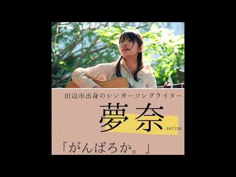 がんばろか。夢奈の音楽バカリ 2021/08/27【10回目放送】